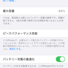 iPhoneの電池交換を正規サービスプロバイダ(カメラのキタムラさん)でやってもらいました。