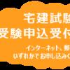 【宅建試験2016(平成28年)カウントダウン】(直前期)7/1申込み開始~10/16本試験日~11/30合格発表日~に読んでおいて損はない記事12選