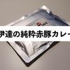 【宮城県のご当地カレー】伊達の純粋赤豚カレーは絶品デミ系キーマカレーだった