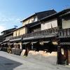 【関西建物巡りの旅】我が家の原点を探しに祇園へ