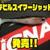 【シグナル】凸凹バンピーテールを採用したシャッドテールワーム「デビルスイマーシャッド」発売!