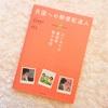 フレンドリーな使える韓国語が学べる本「天国への郵便配達人」が超おすすめ!