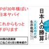 このこねこの1日1冊本紹介『日本人の勝算』