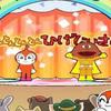 簡単手遊び〜ひげじいさんアンパンマンバージョン〜