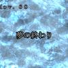 Mov.68 夢の終わり(1)