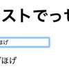 Vue.jsことはじめ -簡単な入力と出力をしてみる-
