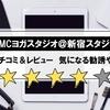 YMCヨガスタジオのOL体験クチコミ&レビュー📝気になる勧誘や効果は?@新宿スタジオ:★★★★☆