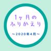 2020年4月のふりかえり〜消えた予定と籠城生活とポケ森と〜