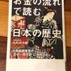 【読書】お金の流れで読む日本の歴史