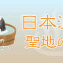 日本温泉 聖地の旅!Blog