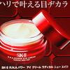 新発売されたSK-II R.N.Aパワーアイクリームラディカルニューエイジ/使った翌日からみっちりふっくらした目元に