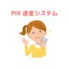 ≪PIX≫ 無料・簡単 新送金サービス♪ ブラジル
