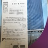 8977 阪急阪神リート投資法人から配当金到着