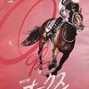 2020 優駿牝馬(オークス)