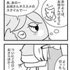 【四コマ】そっちか...!?