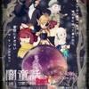 ◆ 闇童話2ndへ潜入! ◆