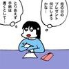 No.1019 母の日の感謝のお手紙に異変?