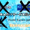 相次ぐ日本人向けサービス停止。Huobiに続きKucoinやgate.ioなども…。