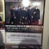 3/12 SHINee WORLD 2017 〜FIVE〜 @代々木第1体育館