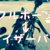 735TR ハンドル変更 ブルホーン→ライザーバー