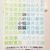 「20の短編集/小説トリッパー編集部編」の感想