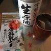 お屠蘇と 百歳酒(백세주)