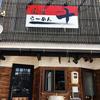 尾道らーめん十(呉市)尾道ラーメン