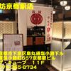 串の坊京都駅店~2016年1月のグルメその2~