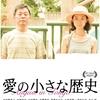 「愛の小さな歴史」中川龍太郎