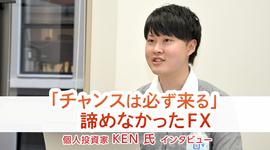 「『チャンスは必ず来る』諦めなかったFX」KEN氏 FX特別インタビュー(前編)