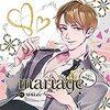 ☆ mariage -マリアージュ -Vol.1-