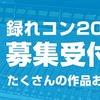 録れコン2015 応募受付開始!!