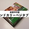 【新宿中村屋】インドカリーベジタブルのカロリーは?ダイエットに最適?