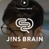 やってみた:眼鏡のVIRTUAL FIT「JINS BRAIN」