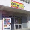 [20/01/14]お弁当「だいけん」の「生姜焼き弁当(小)?」 350円 (随時更新) #LocalGuides