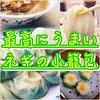 台北の「正好鮮肉小籠湯包」でゴリ食い!!甘いネギ・濃いスープが溢れ出すゾ。