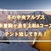 冬の中央アルプス木曽駒ヶ岳を上松Aコースでテント泊してきた!