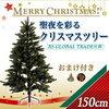 オーナメントの「口コミ」は大好評♪トレードグローバルの通販 | アドベントカレンダーサービスクリスマスツリーの通販価格を比較し「1つだけ」厳選紹介~!