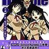 小説『School Rumble〜恋、知りそめし頃に〜』ゲット
