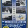さいたま鉄道模型フェスタ2012WINTERの個人的レポート