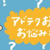 【アドテクおじさんのお悩み相談室 #5】親子の愛のプロトコル