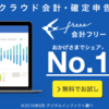 会計ソフトfreeeで元ニートが初めての法人税確定申告~その1~