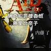 内藤 了『AID 猟奇犯罪捜査班・藤堂比奈子』読了