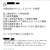 ツイッターでの中傷投稿への法的対応事例-ネット中傷対策