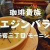【新宿三丁目喫茶】駅近モーニング「珈琲貴族エジンバラ」24時間営業再開おめでとう!2020年6月