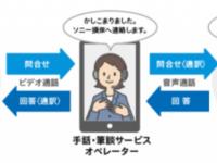 ソニー損保、「手話・筆談サービス」が契約前や契約手続時も利用可に