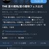 THE 夏の魔物の解散発表と成田さん及び関係者の声