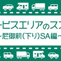 【サービスエリアのススメ】北陸自動車道〜尼御前SA(下り)編〜