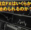 【初心者にも安心!】積立FXはいくらから始められるのかを解説