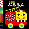 Sassyのあかちゃんえほん最新刊「ぶるるん」